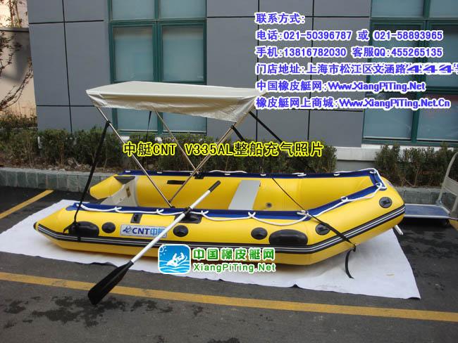 中艇CNT V335AL--整船充气照片