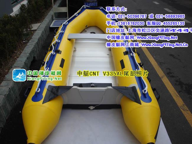 中艇CNT V335AL--尾部照片