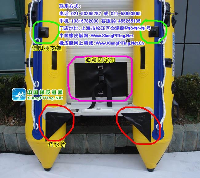 中艇CNT V335AL--挡水片、遮阳棚支架、油箱固定扣