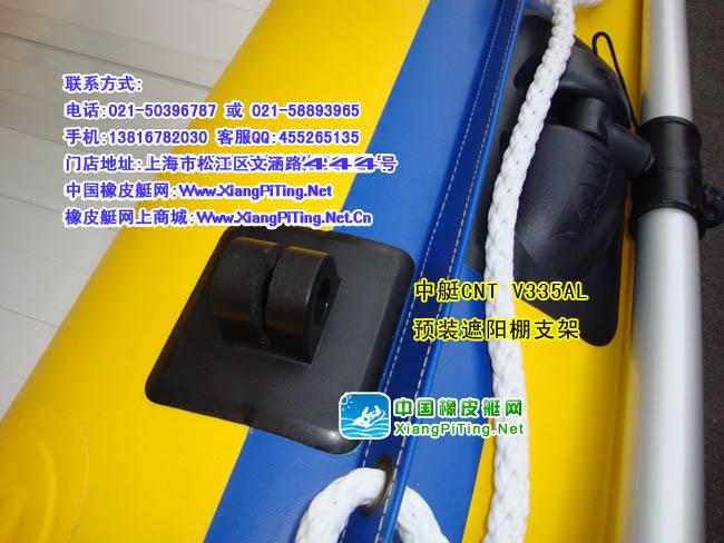 中艇CNT V335AL--预装遮阳棚支架