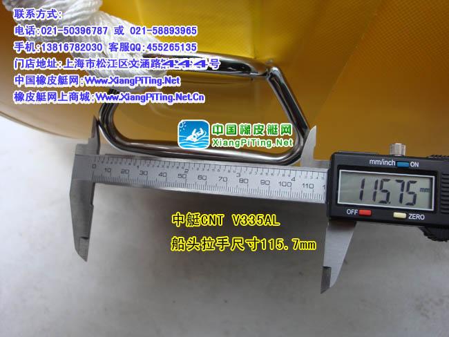 中艇CNT V335AL--船头拉手尺寸