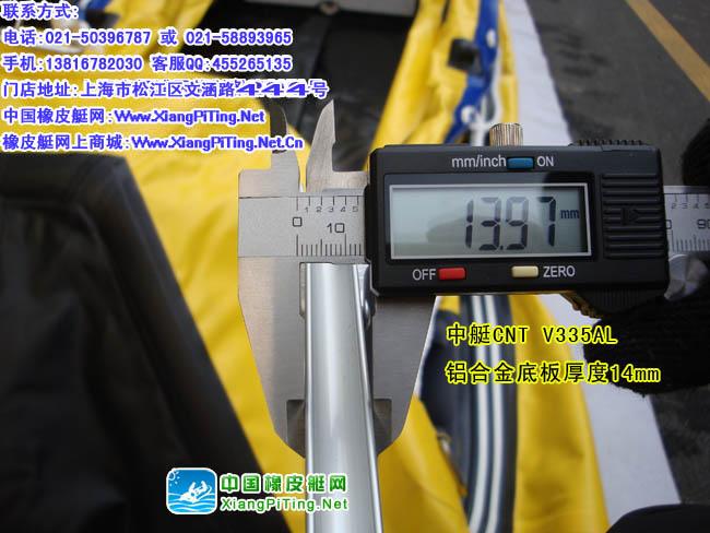 中艇CNT V335AL--铝合金底板厚度