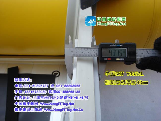 中艇CNT V335AL--挂机尾板厚度