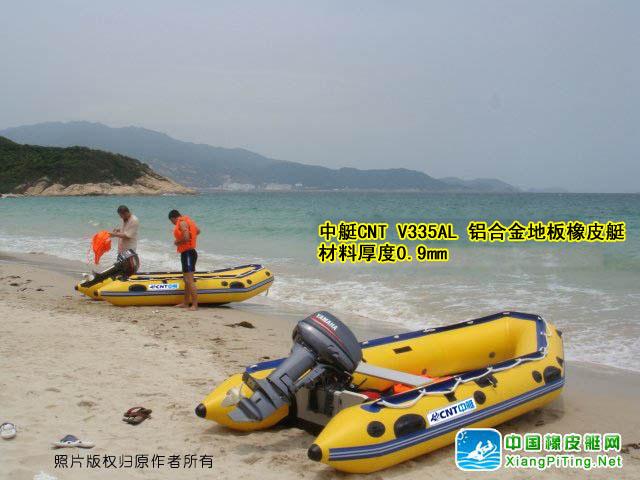中艇CNTV335AL黄色