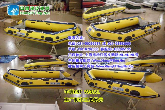 中艇CNT V335AL--工厂制作工艺展示