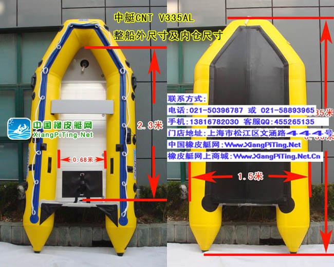 中艇CNT V335AL--整船外尺寸及内仓尺寸