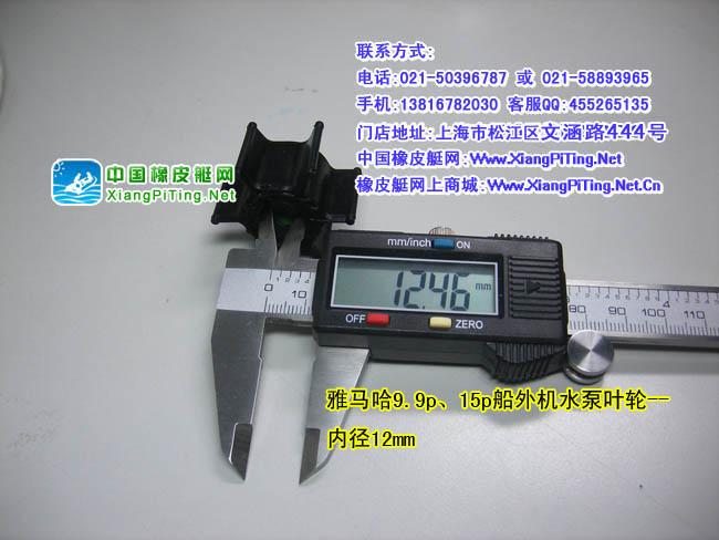 雅马哈(YAMAHA)9.9p 15p船外机水泵叶轮——内径12mm