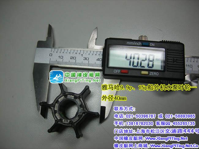 雅马哈(YAMAHA)9.9p 15p船外机水泵叶轮——外径40mm