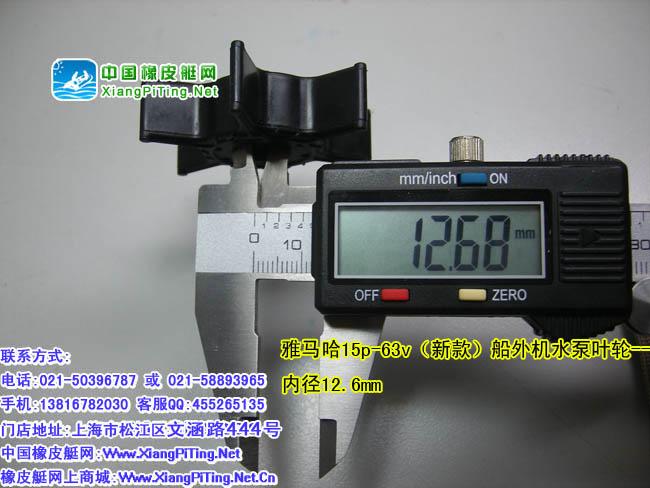雅马哈(YAMAHA)15p-63v(新款)船外机水泵叶轮——内径12.6mm