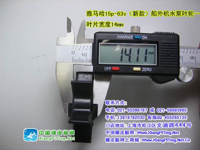 雅马哈(YAMAHA)15p-63v(新款)船外机水泵叶轮——叶片宽度14mm