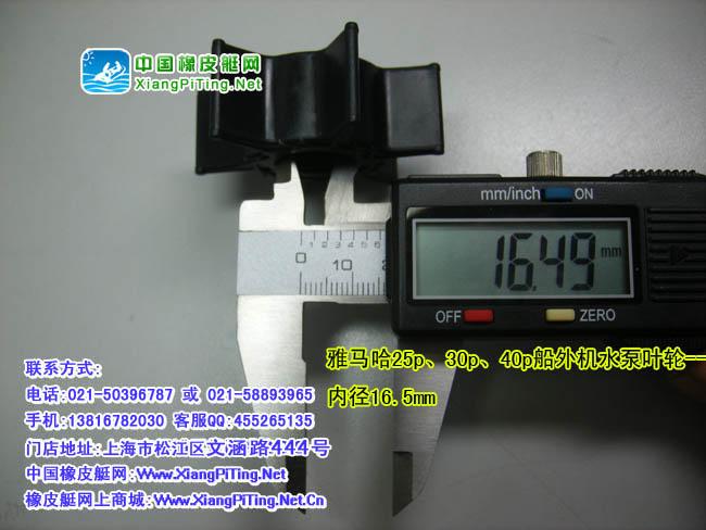 雅马哈(YAMAHA)25p 30p 40p船外机水泵叶轮——内径16.5mm