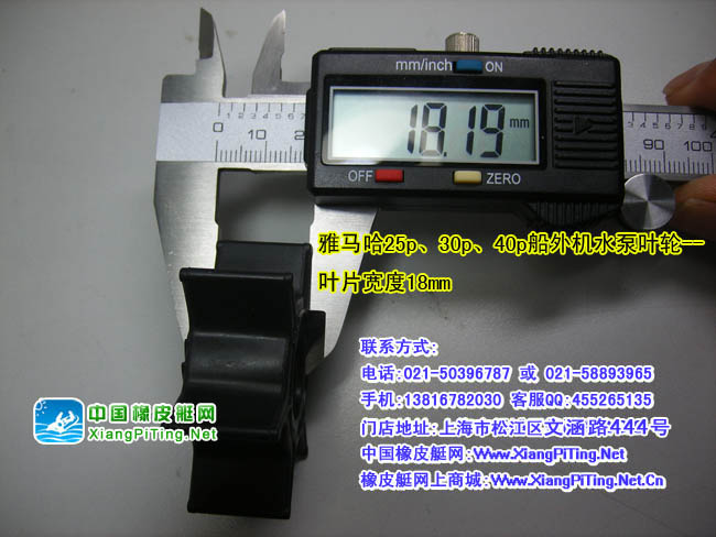 雅马哈(YAMAHA)25p 30p 40p船外机水泵叶轮——叶片宽度18mm