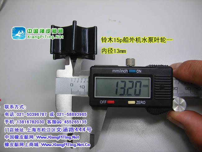 铃木(Suzuki)15P船外机船外机水泵叶轮——内径13mm