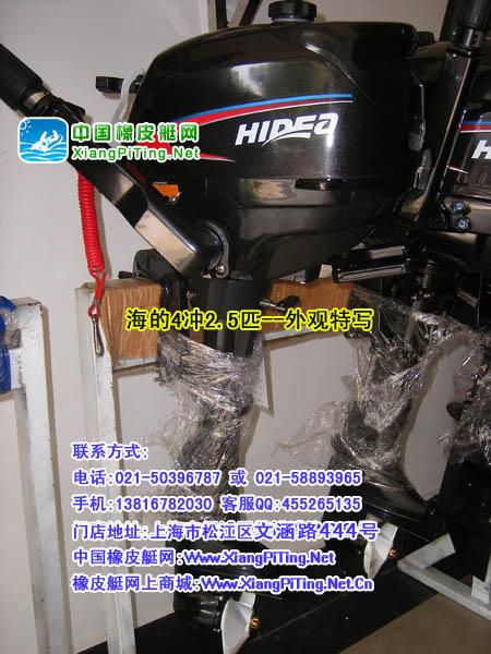 海的(Hidea)4冲2.5P船外机--外观特写