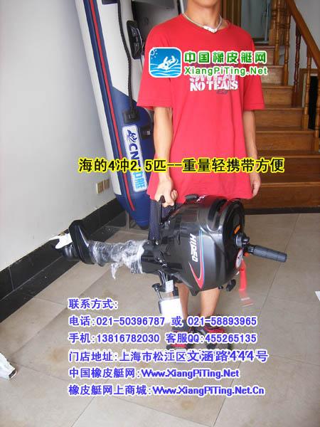 海的(Hidea)4冲2.5P船外机--重量轻,携带方便