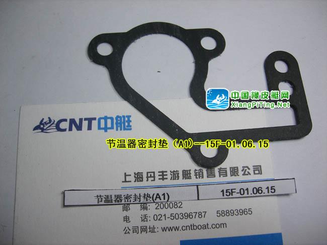 海的(Hidea)节温器密封垫(A1)--15F-01.06.15