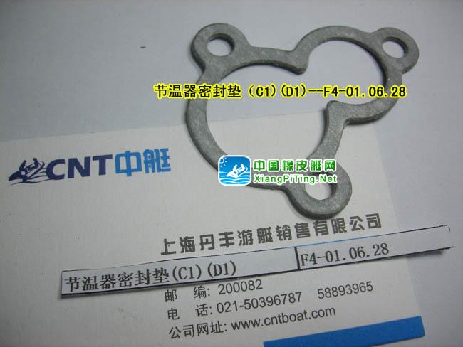 海的(Hidea)节温器密封垫(C1)(D1)--F4-01.06.28
