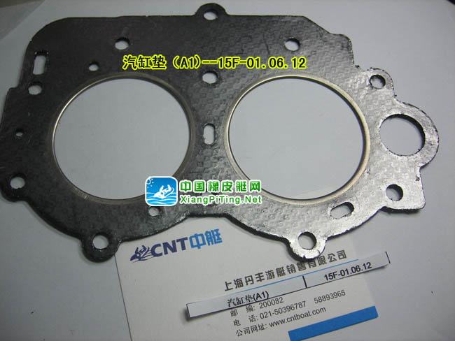 海的(Hidea)汽缸垫(A1)--15F-01.06.12