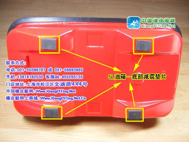 船舶、游艇、汽车专用油箱--5L(升)-底部减震垫片