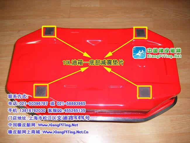 船舶、游艇、汽车专用油箱--10L(升)-底部减震垫片