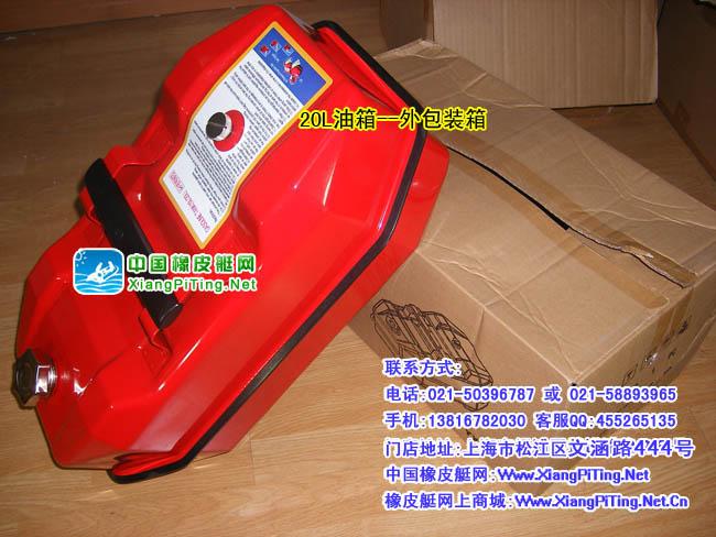 船舶、游艇、汽车专用油箱--20L(升)-外包装箱