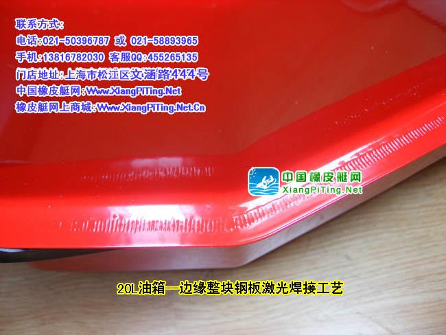 船舶、游艇、汽车专用油箱--20L(升)-边缘整块钢板激光焊接工艺