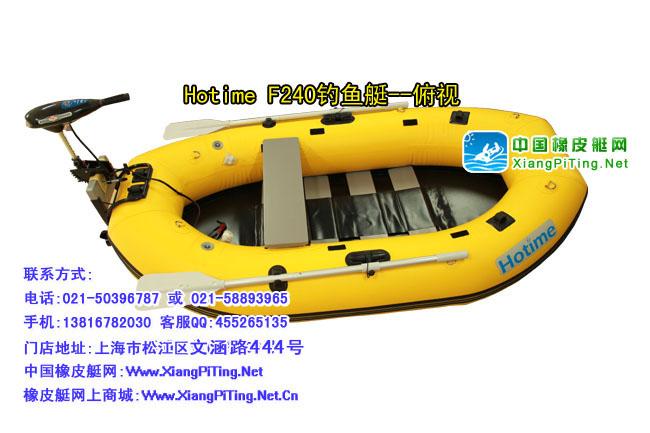 Hotime F240 2人钓鱼船